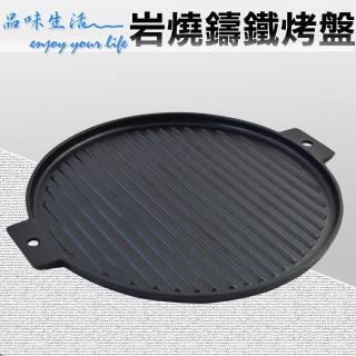 岩燒鑄鐵烤盤