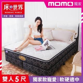 【床的世界】美國首品名床寵愛Pamper乳膠三線獨立筒床墊-標準雙人