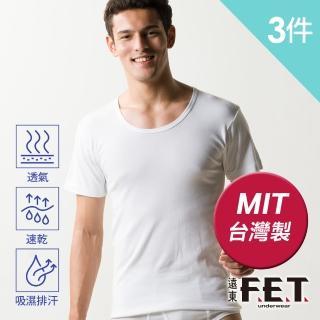 【遠東FET】抗菌棉質U領男款短袖(三件組)