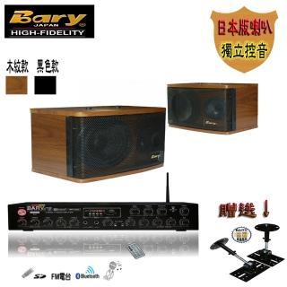 【BARY】日本版獨立控音家商用USB 藍芽6吋型套裝(音響組DM6.0-K9)