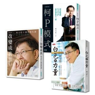 柯文哲-白色的力量套書(共三冊)