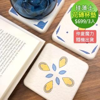 【MBM】花磚珪藻土吸水杯墊3入組(隨機出貨)
