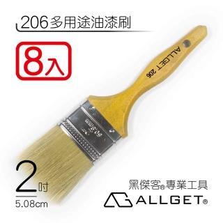 【ALLGET】206多用途油漆刷 2吋(8入組合)