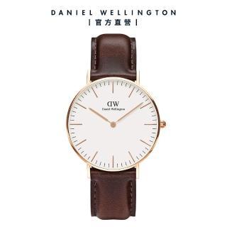 【Daniel Wellington】官方直營 Classic Bristol 36mm深棕真皮皮革錶(DW手錶DW00100039)