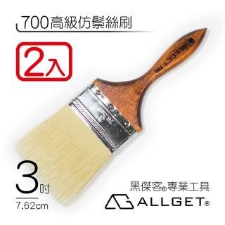 【ALLGET】700高級仿鬃絲刷 3吋(2入組合)