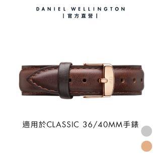 【Daniel Wellington】DW 錶帶 20mm玫瑰金扣 深棕真皮皮革錶帶