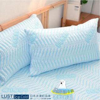 【LUST】Ice Cold 日本涼科技枕頭套《2入》/冰絲/麻將涼蓆/涼墊瞬間涼感 體感降涼6度C(冰凍紗)