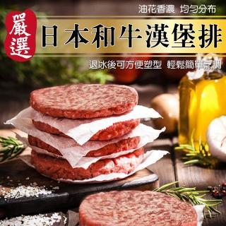 【海肉管家】日本和牛漢堡肉(20片/每片100g±10%)