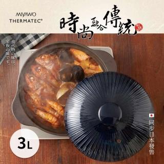 【MIYAWO日本宮尾】IH系列9號耐溫差陶土湯鍋 3L-藏青雛菊(可用電磁爐)