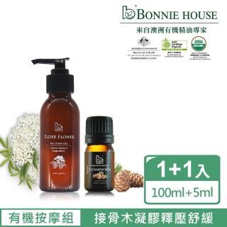 【Bonnie House】接骨木復甦按摩凝膠100ml+雪松精油5ml