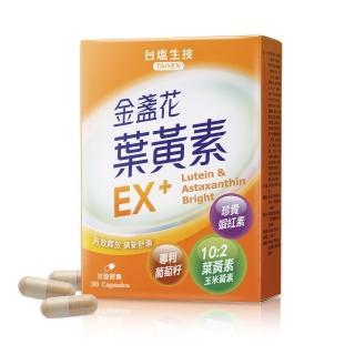 台鹽金盞花葉黃素(預防白內障專利)