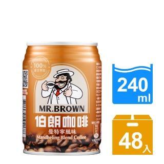 【金車伯朗】曼特寧風味咖啡240ml 24罐x2箱(共48入)