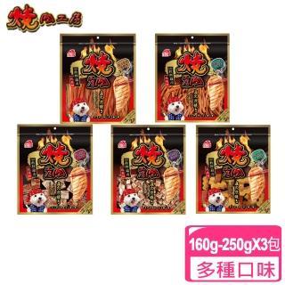 【燒肉工房】鮮肉系列美味零食 160g-360g 寵物零食3包組(狗狗零食 零嘴 大包裝 附截角)