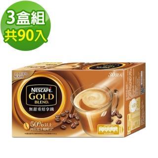 【Nestle雀巢】金牌咖啡二合一濃萃拿鐵_3盒組(22g*30包/盒)
