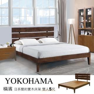 【HERA 赫拉】YOKOHAMA橫濱 簡約實木床架 雙人5尺(日式床架)