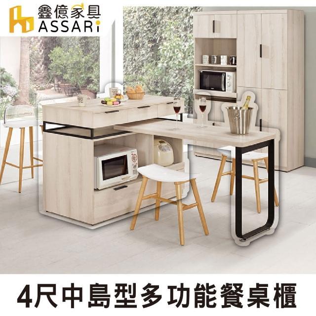 【ASSARI】塔利斯4尺中島型多功能餐桌櫃(寬121x深60x高93cm)