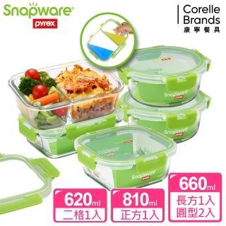 【Snapware 康寧密扣】全新升級可拆扣分隔玻璃保鮮盒5件組