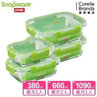 【Snapware 康寧密扣】 升級長方形可拆扣玻璃保鮮盒4件組