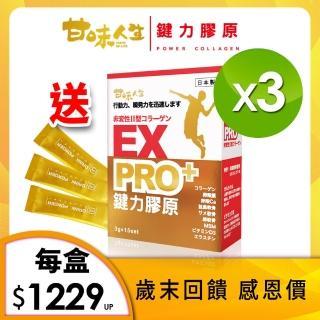 【甘味人生】鍵力膠原Pro-黃金強效版(3gx15包x3盒)