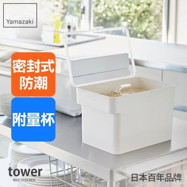 【日本YAMAZAKI】tower密封儲米桶-附量米杯(白)/