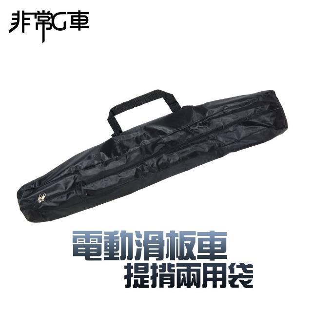 【非常G車】電動滑板車車袋(防水、耐磨、好收納)/