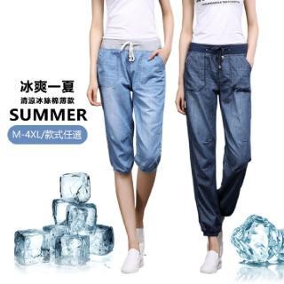 【charme】冰絲燈籠牛仔哈倫褲(M-4XL/九分七分任選)