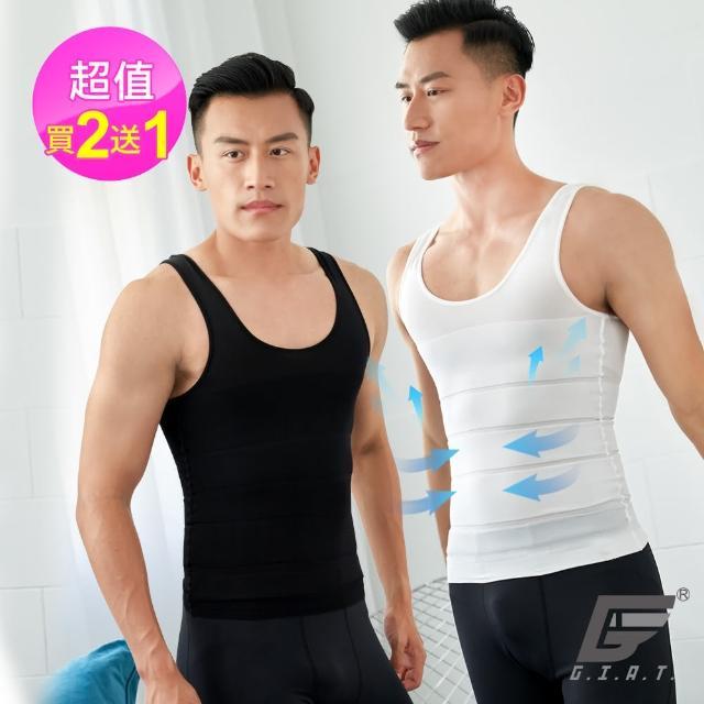 3件組【GIAT】男神塑形機能內搭背心/