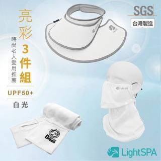 【極淨源】Light SPA美肌光能防曬超值配件三件組/兩用遮陽帽.袖套.全罩口罩(UPF50+阻隔紫外線高達99%)