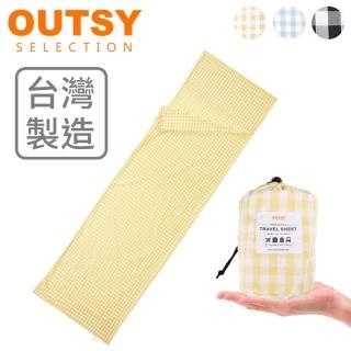 【OUTSY】台灣製純棉便攜旅行露營質感純色睡袋內套(四色可選)
