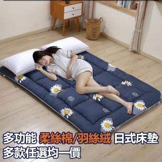 【18NINO81】超厚實羽絲絨日式床墊(單人加大/雙人/加大均一價