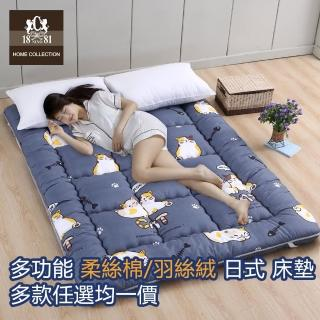 【18NINO81】超厚實羽絲絨日式/法蘭絨雙面床墊(單人加大/雙人/加大均一價 多款任選)