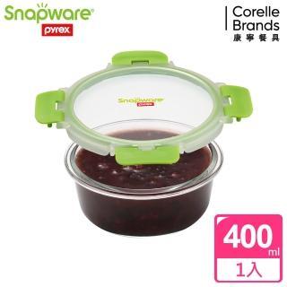 【Snapware 康寧密扣】 升級圓形可拆扣玻璃保鮮盒-400ml