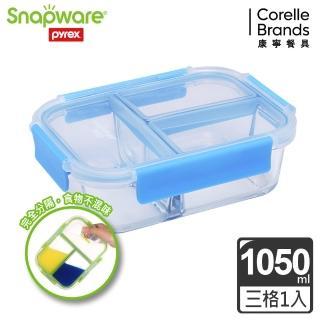 【Snapware 康寧密扣】全新升級全三分隔長方形玻璃保鮮盒-1050ml(多色可選)