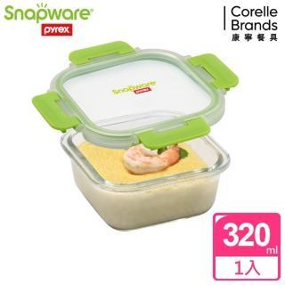 【Snapware 康寧密扣】 升級正方形可拆扣玻璃保鮮盒-320ml