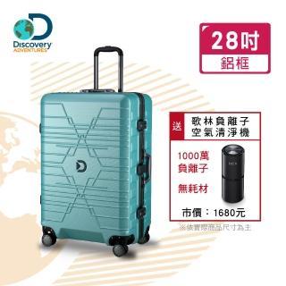 【Discovery Adventures】星空大D28吋顆粒綠飛機輪TSA海關鎖PC鋁框旅行箱(贈歌林空氣清淨機)(行李箱)