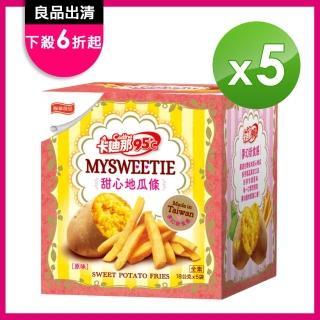 【卡迪那】95℃薯條豪華套餐5盒組(18G共25包)