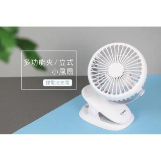 【KINYO】USB充電式可夾可立兩用風扇(USB風扇)