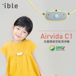 【11/30前送MO幣★Airvida】ible C1 兒童公仔款隨身空氣清淨機(符合歐盟日本兒童使用規範)