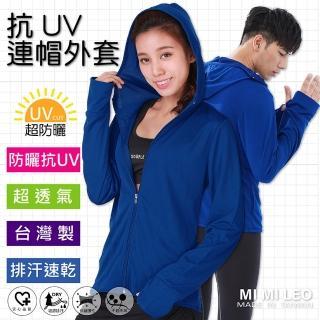 【MI MI LEO】台灣製抗UV連帽吸排外套-寶藍(專區)