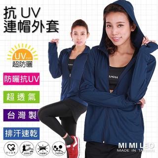 【MI MI LEO】台灣製抗UV連帽吸排外套-深藍(專區)