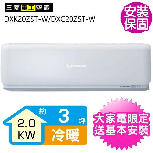 【MITSUBISHI 三菱】冷暖變頻分離式冷氣3坪(DXK20ZST-W/DXC20ZST-W)