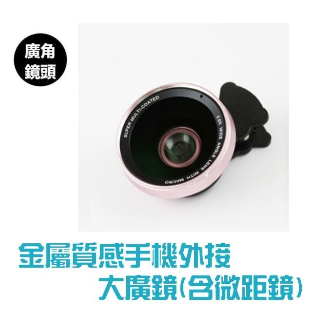 【ML201】手機外接廣角鏡