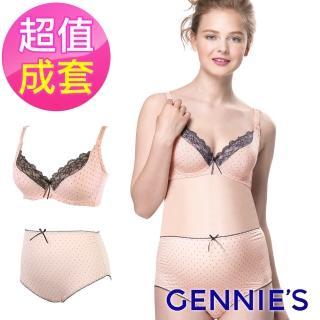 【Gennies 奇妮】幸運草蕾絲款內衣褲成套組/搭配高腰內褲XL(粉GA56+GB46)