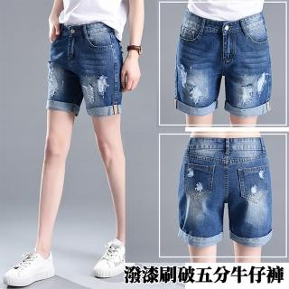 【RH】夏季新款寬鬆刷破熱褲潑漆五分褲(熱夏必買全尺碼24-32全新上市)