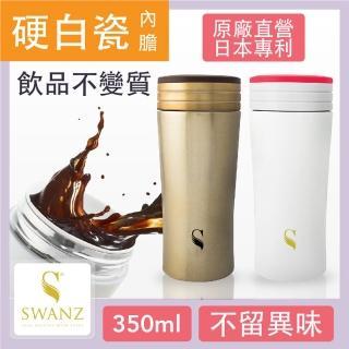 【SWANZ】陶瓷保溫杯風格杯-350m(國際品牌 / 品質保證)