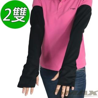 【OMAX】透氣防曬袖套-黑色-2雙