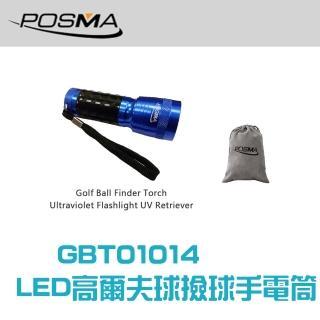【Posma GBT010】高爾夫球撿球手電筒 14LED 鋁合金外殼 送Posma禮品絨布袋