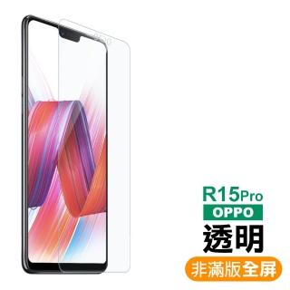 OPPO R15 Pro 非滿版 透明 9H鋼化玻璃膜 手機保護貼(R15Pro 鋼化膜 保護貼 保護膜)