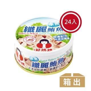 【好媽媽】水煮纖麗鮪魚(24入/箱)