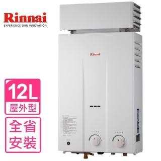 【節能補助再省1千★林內】12公升屋外抗風型 熱水器(RU-1222RF)